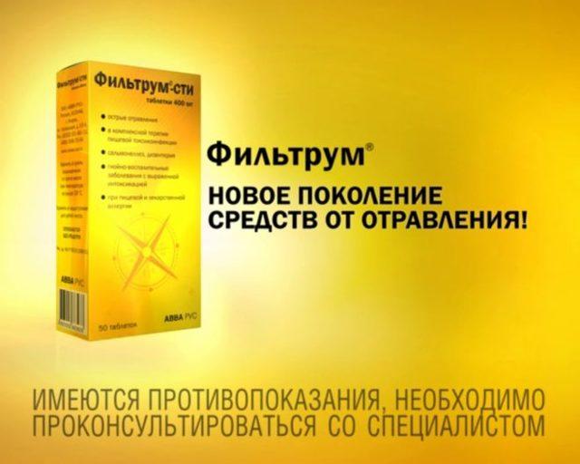 Фильтрум при отравлении алкоголем или пищей: как принимать, инструкция