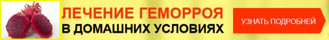 Геморрой 4 стадии (четвёртой степени): симптомы и лечение