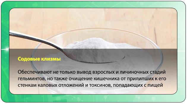Клизма с содой: как правильно делать, польза и вред