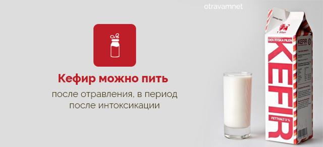 Кефир при отравлении: можно ли пить, влияние на организм