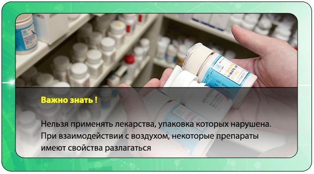 Передозировка Нурофеном: последствия, симптомы, что делать