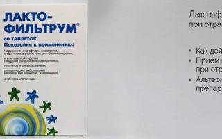 Лактофильтрум при отравлении: как принимать, отзывы