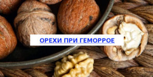 Можно ли есть орехи при геморрое