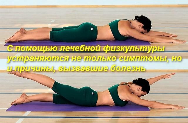 Упражнения при грыже позвоночника по Бубновскому в домашних условиях